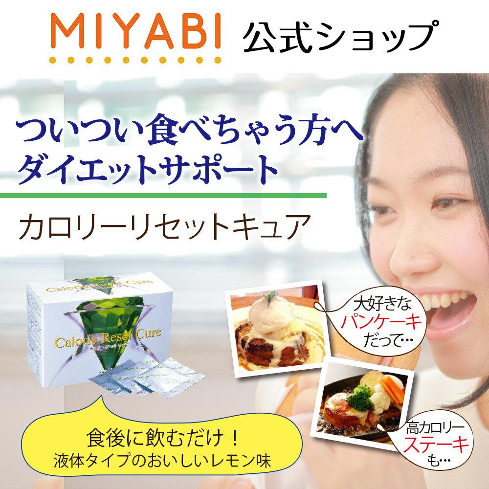 【MIYABI公式】カロリーリセット・キュア 1箱:150ml(5ml×30包)