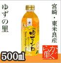 宮崎・東米良「ゆずシロ」500ml - みやびショップ