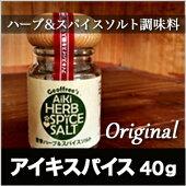 アイキスパイス★オリジナル40g21種類のハーブ&スパイス調味料100%オーガニック