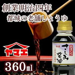 二段仕込み 本醸造あまくちさしみ醤油 360ml【宮崎産・都城・ヤマエしょうゆ・老舗・甘いしょ…