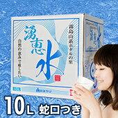 湧恵水10リットル×1箱
