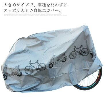 自転車カバー 防水 子供乗せ バイク 子供用 丈夫 厚手 破れにくい キッズ サイクルカバー 電動自転車 撥水加工 UVカット 紫外線 軽量 オシャレ
