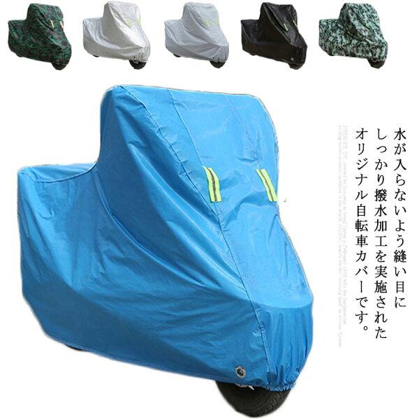 自転車カバー防水厚手雨よけ子供盗難防止防風UVカットサイクルカバーオックス収納袋付き