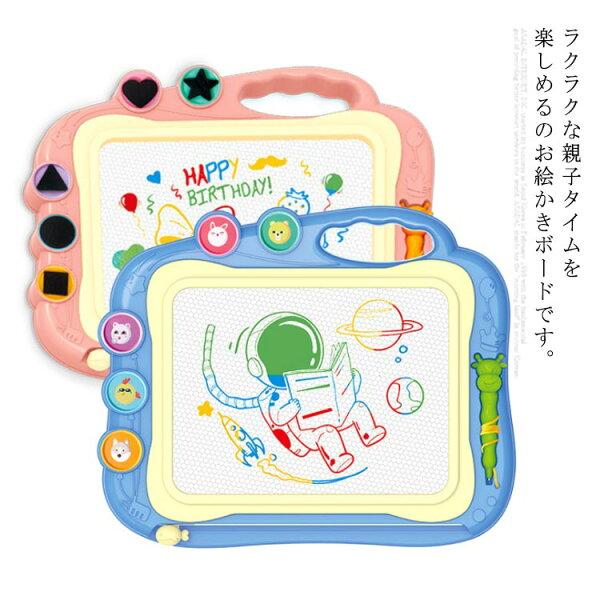 お絵かきボード子供用磁石お絵かき幼児画板落書き知育玩具スタンプ付き学習マグネットおもちゃ小学生女の子男の子プレゼント誕生日