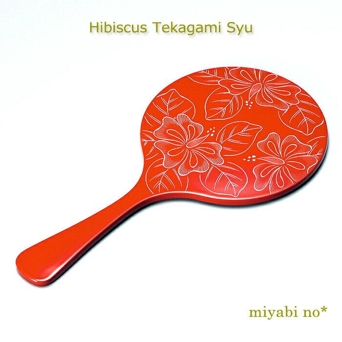 越前塗 ハイビスカス手鏡 朱 14.5×28.4×0.8cm日本製 漆塗り 鏡 ハンドミラー 卓上ミラー