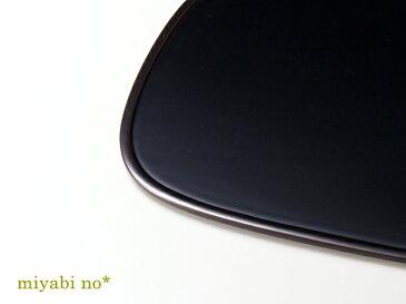 越前塗 渕付小判平膳 溜 39×29.2×0.9cm日本製 木製 漆塗り お膳 折敷 ランチョンマット テーブルマット