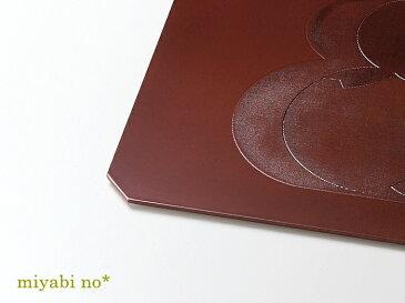 越前塗 瓢春秋布張13.0ランチョンマット 根来 39.4×30×0.8cm日本製 お膳 折敷 ランチョンマット テーブルマット