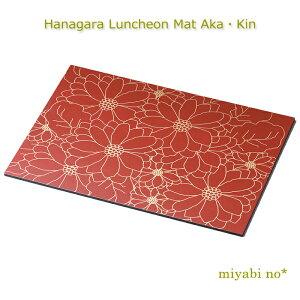 越前塗 花柄ランチョンマット 赤・金 42.4×30×0.5cm日本製 お膳 折敷 ランチョンマット テーブルマット