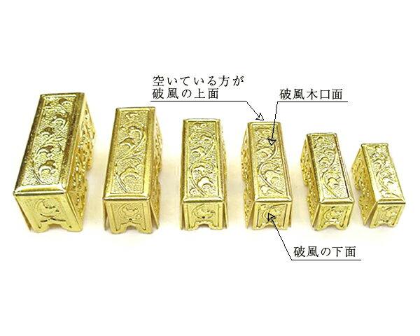 神棚 金具 【 破風 No.293 4分5厘×1寸3分×6分 】
