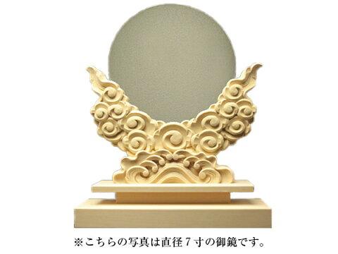 神鏡 神具 神棚 白銅 鏡 + 特上 彫り 雲形 台 サイズ 1尺