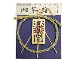 【神棚・神具】茅の輪 【蘇民将来子孫家門】 直径17cm