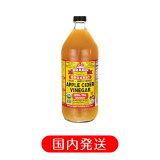 BRAGG オーガニックアップルサイダービネガー 日本正規品 りんご酢 946ml