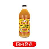 BRAGGオーガニックアップルサイダービネガー日本正規品りんご酢946ml
