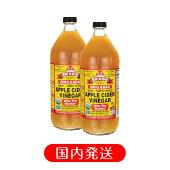 BRAGGオーガニックアップルサイダービネガー日本正規品りんご酢946ml2本セット
