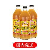 BRAGGオーガニックアップルサイダービネガー日本正規品りんご酢946ml3本セット