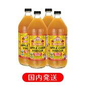 BRAGGオーガニックアップルサイダービネガー日本正規品りんご酢946ml4本セット
