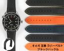 オメガ ラバーベルト 腕時計バンド シリコン ブラックバック