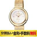 「本日 エントリーでポイントアップ」シチズン エル 大坂なおみ着用モデル EM0643-92X レディース ダイヤ 白蝶貝 腕時計 (分割)