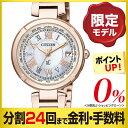 シチズン クロスシー 限定モデル EC1119-58W サクラピンク 白蝶貝 ダイヤ 腕時計 (24回無金利)