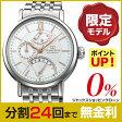 オリエントスター ORIENT STAR クラシックレトログラード 限定モデル 腕時計 WZ0111DE メンズ 自動巻 JACCS分割24回無金利