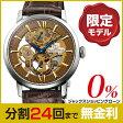 オリエントスター ORIENT STAR スケルトン 腕時計 WZ0051DX メンズ 自動巻 JACCS分割24回無金利