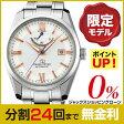 オリエントスター ORIENT STAR チタニウム TITANIUM 限定モデル 腕時計 WZ0041AF メンズ 自動巻 JACCS分割24回無金利