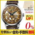 オリエントスター ORIENT STAR スケルトン SKELETON 腕時計 WZ0051DX メンズ 自動巻 国内正規品 (P)