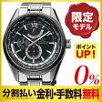 オリエントスター ORIENT STAR ワールドタイム WORLD TIME 腕時計 WZ0061JC メンズ 自動巻 国内正規品 (P)