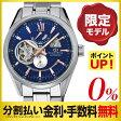 オリエントスター ORENT STAR モダンスケルトン 腕時計 WZ0221DK メンズ 自動巻 国内正規品 (P)