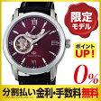 オリエントスター ORENT STAR セミスケルトン 腕時計 WZ0241DA メンズ 自動巻 国内正規品 (P)