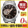 オリエントスター ORIENT STAR セミスケルトン 腕時計 WZ0181DA メンズ 自動巻 国内正規品 (P)