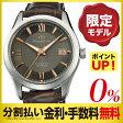 オリエントスター ORIENT STAR スタンダード 腕時計 WZ0051AC メンズ 自動巻 国内正規品 (P)