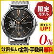 オリエントスター ORIENT STAR クラシック セミスケルトン 腕時計 WZ0321DK メンズ 自動巻 国内正規品 (P)