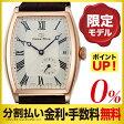 オリエントスター ORIENT STAR エレガント クラシック 腕時計 WZ0031AE メンズ 自動巻 国内正規品 (P)