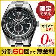 【クーポンあり】オリエントスター ワールドタイム 限定モデル WZ0061JC メンズ 自動巻 腕時計 (60回無金利)