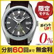 【クーポンあり】オリエントスター GMT 限定モデル WZ0081DJ メンズ 自動巻 腕時計 (60回無金利)
