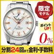 【クーポンあり】オリエントスター チタニウム 限定モデル WZ0041AF メンズ 自動巻 腕時計 (24回無金利)