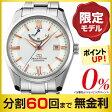 【クーポンあり】オリエントスター チタニウム 限定モデル WZ0041AF メンズ 自動巻 腕時計 (60回無金利)
