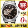 【クーポンあり】オリエントスター セミスケルトン 限定モデル WZ0181DA メンズ 自動巻 腕時計 (24回無金利)