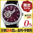 【クーポンあり】オリエントスター セミスケルトン 限定モデル WZ0241DA メンズ 自動巻 腕時計 (24回無金利)