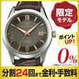 【クーポンあり】オリエントスター スタンダード WZ0051AC 限定モデル メンズ 自動巻 腕時計 (24回無金利)