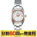 【Grand Seiko ボールペン プレゼント】グランドセイコー STGF286 レディース 白蝶貝 ダイヤモンド クオーツ 腕時計 (60回無金利)