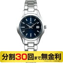 グランドセイコー STGF325 ダイヤモンド レディース クオーツ 腕時計 (30回無金利)