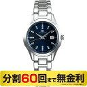 グランドセイコー STGF325 ダイヤモンド レディース クオーツ 腕時計 (60回無金利)