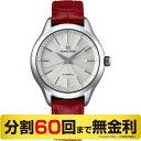 【Grand Seiko ボールペン プレゼント】グランドセイコー STGR209 レディース 自動巻メカニカル 腕時計 (60回無金利)