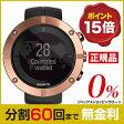 スント カイラッシュ カッパー 腕時計 SS021815000 GPS 日本正規品 ローン分割60回無金利