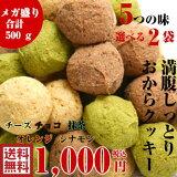 【メール便 送料無料】訳あり5種から選べるしっとり満腹おからクッキー