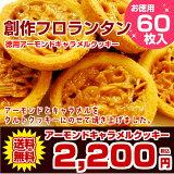 【送料無料・ポイント10倍】徳用アーモンドキャラメルクッキー 60枚入 (個包装込計600g)