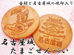 優しい甘さは、はちみつが隠し味。懐かしい素朴な味のおせんべい【名古屋城】たまごせんべい ...