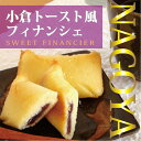 【名古屋お土産】小倉トースト風 フィナンシェ 10個入 あす楽